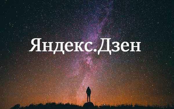 Канал на Яндекс.Дзен: есть ли смысл запускать?