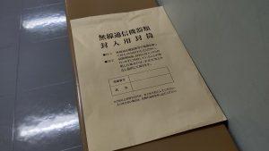 専用の紙袋