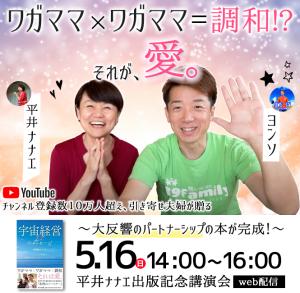 平井ナナエ出版記念講演会