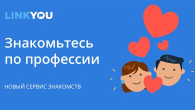 Сайт знакомств LinkYou – обзор