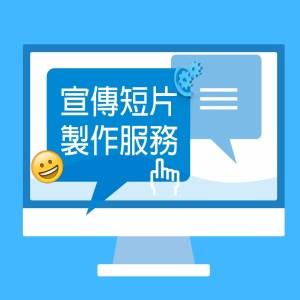 網站製作宣傳短片服務