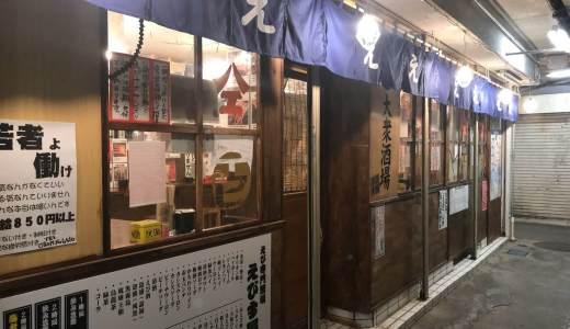 【那覇市・栄町】エビ専門酒場の「えびす屋」エビのみ、安い・珍味あり、ちょい飲みに最高!