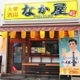 【鳥堀町】首里「なか屋」魚にこだわり価格も安い女子会にピッタリのお店