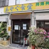 【那覇市】首里「あやぐ食堂」コスパよし・メニュー多しで庶民の味方です