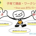 Share spaceまちいえ ワークショップ 子育て講座