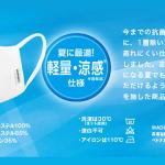 アオキAOKI夏用クールマスクの先行予約販売はいつから?どこで購入できるの?