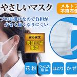 ユーライフマスクの口コミ評判は?再販や購入方法を紹介!