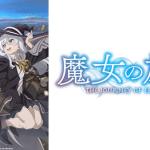 魔女の旅々(アニメ)第2話を公式見逃配信動画を無料で視聴する方法!