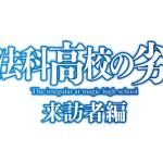 魔法科高校の劣等生2期来訪者編(アニメ)見逃配信動画を全話(1話~最終回)無料視聴する方法!