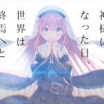 神様になった日(アニメ)1話を無料動画視聴する方法!見逃配信サイトまとめ
