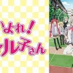 這いよれ! ニャル子さんのアニメ無料動画(1話~最終回)の配信サイトまとめ