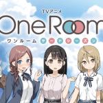 『One Room サードシーズン』の動画を全話無料視聴する方法や配信サイト紹介