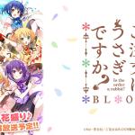 アニメ『ご注文はうさぎですか? BLOOM(3期)』公式見逃配信動画を無料視聴する方法!