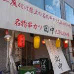 GOTOイート串カツ田中で食事券は使える?予約ポイントはためられるの?
