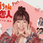 『姉ちゃんの恋人』8話のネタバレ感想・考察!真人に再び悪夢が!