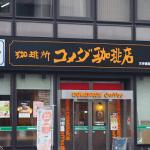 GOTOイートコメダ珈琲店で食事券は使える?予約ポイントはためられるの?