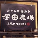GOTOイート塚田農場で食事券は使える?予約ポイントはためられるの?
