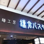GOTOイート鎌倉パスタで食事券は使える?予約ポイントはためられるの?