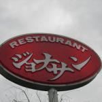 GOTOイートジョナサンで食事券は使える?予約ポイントはためられるの?