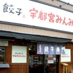 GOTOイート 餃子宇都宮みんみんで食事券は使える?予約ポイントはためられるの?