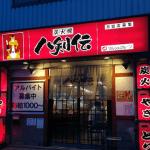 『八剣伝』でGOTOイート食事券は使える?予約ポイントはためられるの?