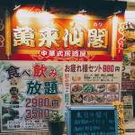 『萬来仙閣』でGOTOイート食事券は使える?予約ポイントはためられるの?