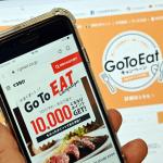 GOTOイート食事券利用停止はいつからいつまで?対象地域や予約済みは?