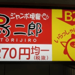 GOTOイート 『鳥二郎』で食事券は使える?予約ポイントはためられるの?