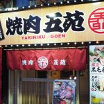 GOTOイート『焼肉五苑』で食事券は使える?予約ポイントはためられるの?