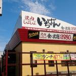 GOTOイート『 焼肉倶楽部いちばん』で食事券は使える?予約ポイントはためられるの?