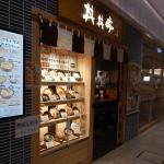GOTOイート『丼丼亭』で食事券は使える?予約ポイントはためられるの?