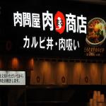 GOTOイート『肉まる商店 』で食事券は使える?予約ポイントはためられるの?