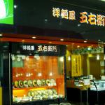 GOTOイート『洋麺屋五右衛門』で食事券は使える?予約ポイントはためられるの?