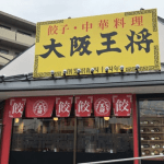 GOTOイート『大阪王将』で食事券は使える?予約ポイントはためられるの?