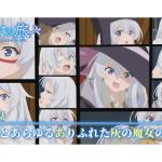 魔女の旅々(アニメ)12話(最終回)のネタバレ感想・考察!イレイナが15人?