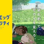 ワンダーエッグ・プライオリティ(アニメ)4話感想・考察・評判!沢木桃恵は何者?