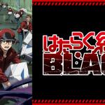 はたらく細胞BLACK(アニメ)見逃し動画配信で全話(1話~最終回)無料視聴する方法