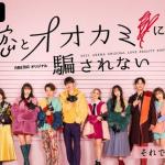 ドラマ『恋とオオカミには騙されない』1話の見逃配信動画を無料視聴する方法!
