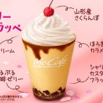 マックカフェ珈琲ゼリープリンフラッペの販売期間・店舗は?カロリーや口コミは?