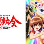 バトルアスリーテス大運動会ReSTART!(アニメ)1話の感想・考察・評判!