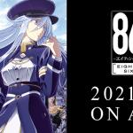 86 -エイティシックス-(アニメ)2話の感想・考察・評判!