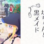 死神坊ちゃんと黒メイド(アニメ)1話の感想・考察・評判!