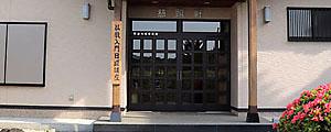 仏教入門日曜講座