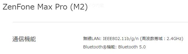 Zen Fone Max Pro (M2) Wi-Fi 対応状況