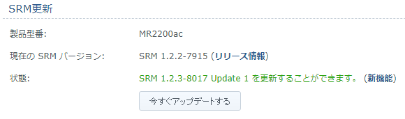 SRM (Synology Router Manager) 更新画面