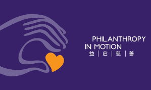 Fully Funded Philanthropy in Motion 2018 (Influence for Good) in New York City, USA