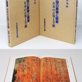 中国の篆書と隷書 日本の古筆と手鑑