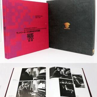 サントリーホール10周年記念写真集 響 SUNTORY HALL 1986-1996