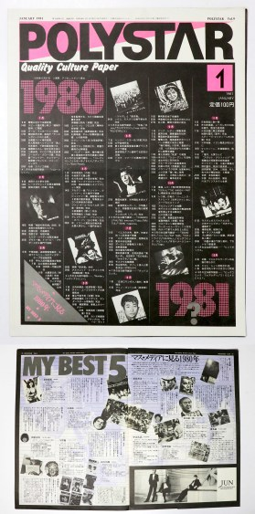 POLYSTAR Vol.9 1981年1月号