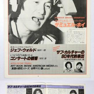 POLYSTAR Vol.12 1981年4月号